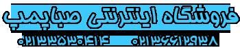 فروشگاه اینترنتی صباپمپ